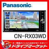 【期間限定☆全品ポイント2倍!!】【延長保証追加OK!!】CN-RX03WD RXシリーズ 7型フルセグ内蔵メモリーナビ 200mmコンソール用 パナソニック(Panasonic)【02P03Dec16】