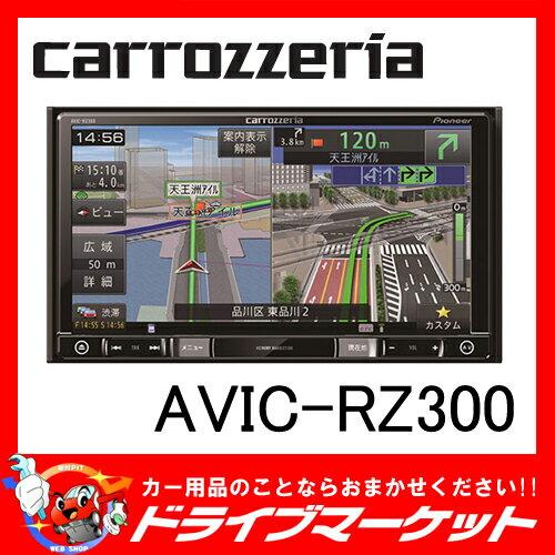 【期間限定☆全品ポイント2倍!!】【延長保証追加OK!!】AVIC-RZ300 7V型 2DIN ワンセグモデル 楽ナビ Pioneer(パイオニア) carrozzeria(カロッツェリア) 【02P03Dec16】:ドライブマーケット