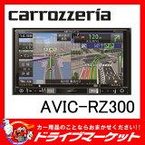 【期間限定☆全品ポイント2倍!!】【延長保証追加OK!!】AVIC-RZ300 7V型 2DIN ワンセグモデル 楽ナビ Pioneer(パイオニア) carrozzeria(カロッツェリア) 【02P03Dec16】