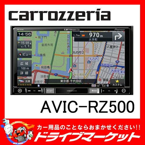 【期間限定☆全品ポイント2倍!!】【延長保証追加OK!!】AVIC-RZ500 7V型 2DIN ワンセグモデル 楽ナビ Pioneer(パイオニア) carrozzeria(カロッツェリア) 【02P03Dec16】:ドライブマーケット