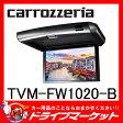 【期間限定☆全品ポイント2倍!!】TVM-FW1020-B フリップダウンモニター 10.2V型ワイドVGA液晶パネルを搭載 PIONEER(パイオニア) carrozzeria(カロッツェリア)【02P03Dec16】