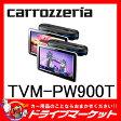 【期間限定☆全品ポイント2倍SALE中!!】TVM-PW900T 9V型ワイドVGA プライベートモニター(2台セット) PIONEER(パイオニア)【02P03Dec16】