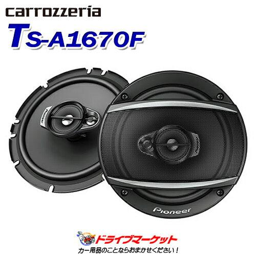 カーオーディオ, スピーカー !! TS-A1670F 16.5cm3way PIONEER carrozzeria()