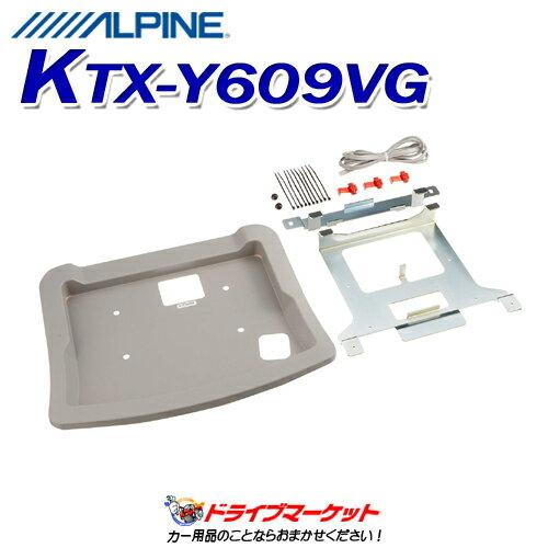カーナビ・カーエレクトロニクス, その他 !! KTX-Y609VG 9 ALPINE()