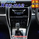 【期間限定☆全品ポイント2倍!!】【延長保証追加OK!!】X9Z-HA2 ビッグXシリーズ 9型 メモリーナビ ハリアー(...