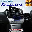 【ドドーン!!と全品ポイント増量中】【延長保証追加OK!!】XF11Z-LP2 フローティングビッグX11 11型 メモリーナビ カーナビ ランドクルーザー・プラド専用 ALPINE(アルパイン)【DM】