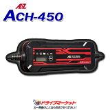【冬直前ドーン!! と 全品超トク祭】AZ(エーゼット) ACH-450 バッテリーチャージャー (4.5A大容量ハイパワーモデル)【取寄商品】