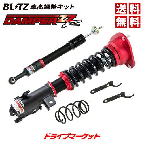 サスペンション, 車高調整キット !! 92788 DAMPER ZZ-R iQ KGJ10 1KR-FE BLITZ()
