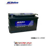 【ドドーン!!と全品ポイント増量中】LBN4 EN バッテリー(欧州車用 一部米国車兼用) AC Delco(ACデルコ)【DM】
