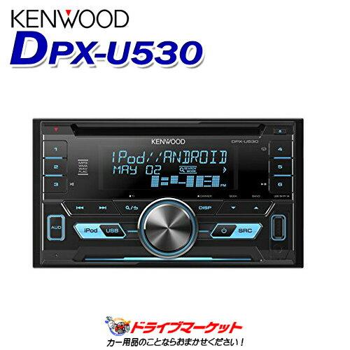 カーオーディオ, プレーヤー・レシーバー DM DPX-U530 CDUSBiPod MP3WMAWAVFLAC USBAUX(KENWOOD)