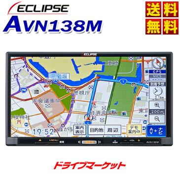 【歳末!ドドーンと全品超特価】【延長保証追加OK!!】AVN138M 7型 180mm 2DIN メモリーナビ カーナビゲーション内蔵 CD/ワンセグ/7型WVGA AVシステム ECLIPSE(イクリプス)