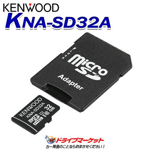 メモリーカード, SDメモリーカード ! KNA-SD32A microSDHC 32GB KENWOOD