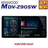 【ドドーン!!と全品ポイント増量中】【延長保証追加OK!!】MDV-Z905W 7型 200mmワイドタイプ フルセグ内蔵 メモリーナビ カーナビ ハイレゾ対応/Bluetooth内蔵/DVD/USB/SD KENWOOD(ケンウッド)【MDV-Z904Wの後継品】【DM】