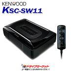 【ドドーン!!と全品ポイント増量中】ケンウッド KSC-SW11 サブウーハー アンプ内蔵 薄型設計で取付位置に悩まない【DM】