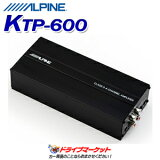 【真夏のドドーン!! と 全品超特価祭】KTP-600 アルパイン 4chデジタルパワーアンプ コンパクト 4チャンネル ALPINE