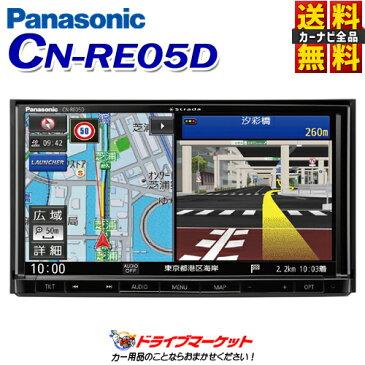 【歳末!ドドーンと全品超特価】【延長保証追加OK!!】CN-RE05D REシリーズ 7型フルセグ内蔵メモリーナビ カーナビ 180mmコンソール用 パナソニック(Panasonic)【CN-RE04Dの後継品】