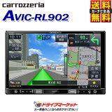 【ドドーン!!と全品ポイント増量中】【延長保証追加OK!!】AVIC-RL902 楽ナビ 8V型ワイド 地デジ/DVD-V/CD/Bluetooth/SD/チューナー・DSP AV一体型メモリーナビ カーナビゲーション Pioneer(パイオニア) carrozzeria(カロッツェリア【AVIC-RL910の前型品】【DM】