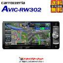 【ドドーン!!と全品ポイント増量中】【延長保証追加OK!!】AVIC-RW302 楽ナビ 7V型 200mmワイド ワンセグ/DVD-V/CD/SD/チューナー・DSP AV一体型メモリーナビ カーナビゲーション Pioneer(パイオニア) carrozzeria(カロッツェリア) 【DM】