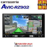 【冬祭】\ドドーン!と全品ポイント増量中/【延長保証追加OK!!】AVIC-RZ902 楽ナビ 7V型 地デジ/DVD-V/CD/Bluetooth/SD/チューナー・DSP AV一体型メモリーナビ カーナビゲーション Pioneer(パイオニア) carrozzeria(カロッツェリア【DM】