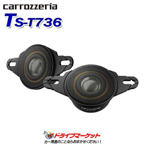 カーオーディオ, スピーカー !! TS-T736 Pioneer carrozzeria()