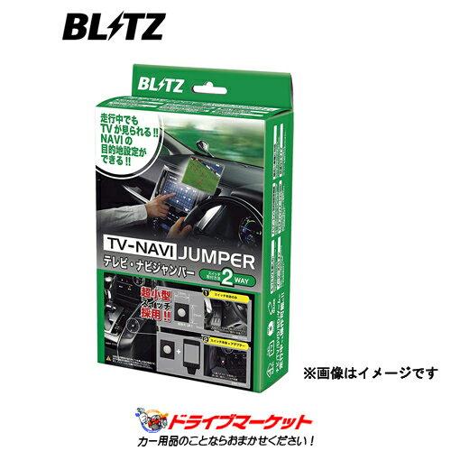 カーナビアクセサリー, その他 !NSN13 TV BLITZ()