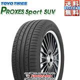 【ドドーン!!と全品ポイント増量中】TOYO PROXES Sport SUV 255/50R20 109Y XL 新品 サマータイヤ トーヨー プロクセス スポーツ【DM】