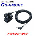 【春のドドーン!と全品超特価祭】CD-VM001 カロッツェ...