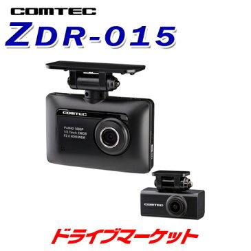 【春のドーン!!と 全品超トク祭】ZDR-015 コムテック 前後2カメラタイプ ドライブレコーダー フルHD200万画素 GPS搭載 COMTECドラレコ