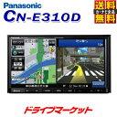 【ドドーン!!と全品ポイント増量中】【延長保証追加OK!!】CN-E310D 7型ワンセグ内蔵メモリーナビ カーナビ ストラーダ パナソニック(Panasonic)【CN-E300Dの後継品】【DM】