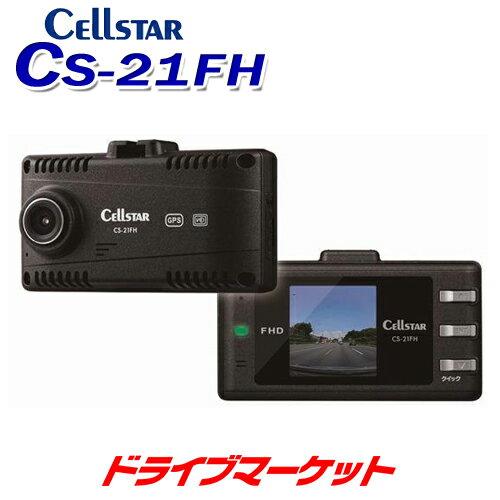 カーナビ・カーエレクトロニクス, ドライブレコーダー !CS-21FH 1.44 GPS 3 CELLSTAR