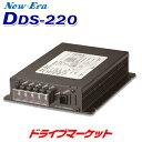 【春のドーン!!と 全品超トク祭】DDS-220 ニューエラー DC/DC...