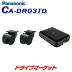 【夏終わりのドーン!と全品超トク祭】CA-DR03TD パナソニック ドライブレコーダー 前後2カメラ カーナビ連携 ストラーダシリーズ専用オプション 駐車監視 F値1.4 Panasonic