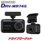 【真夏のドドーン!! と 全品超特価祭】DRV-MR745 ケンウッド 前後撮影対応2カメラ ドライブレコーダー microSDHCカード(32GB)付属 スタンドアローン型 ドラレコ KENWOOD
