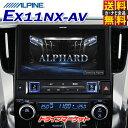 【春のドドーン!と全品超特価祭】【延長保証追加OK!!】EX11NX-AV アルパイン ビッグX 11型 メモリーナビ カーナビ 30系 アルファード/ヴェルファイア専用 ハイブリッド車対応 ALPINE