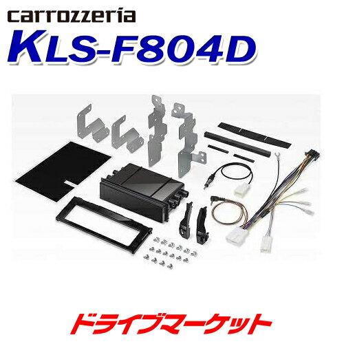 カーナビアクセサリー, その他 !! KLS-F804D 8() XV PIONEER carrozzeria