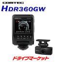 【10/25(日)限定 DM本気度MAXのP秋祭】HDR360GW コムテック 360度カメラ+リアカメラ型 ドライブレコーダー 前後左右 2カメラ型 GPS搭載ドラレコ 駐車監視対応 ステッカー付き 日本製/3年保証 COMTEC