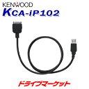 【冬にドーン!! と 全品超トク祭】KCA-iP102 ケンウッド iPo...