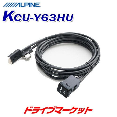 カーナビ・カーエレクトロニクス, その他 !KCU-Y63HU USBHDMI 1.75m ALPINE