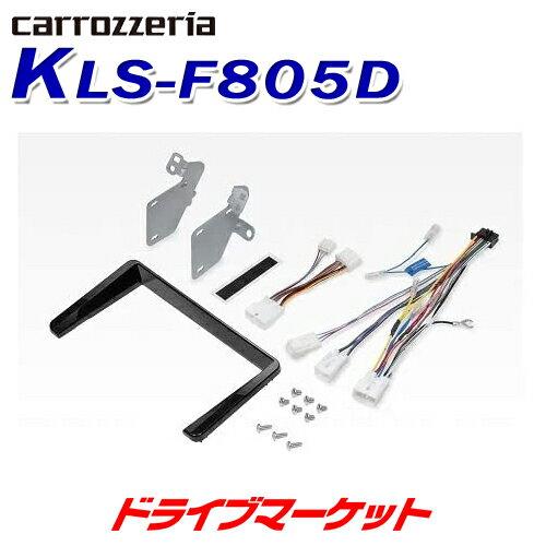 カーナビアクセサリー, その他 !! KLS-F805D 8V LA650F LA660F LA650S LA660S PIONEER carrozzeria