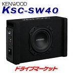 【初冬にドーン!! と 全品超トク祭】KSC-SW40 ケンウッド チューンアップ サブウーファー KENWOOD