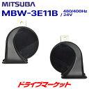 【10/25(日)限定 DM本気度MAXのP秋祭】MBW-3E11B 24V アルフ...