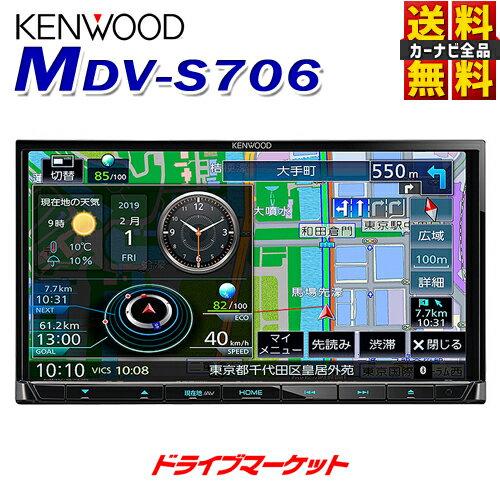 カーナビ・カーエレクトロニクス, オーディオ一体型ナビ !OK!!MDV-S706 7V 180mm BluetoothDVDUSBSD 7 AV KENWOOD()