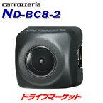 【夏の終わりに ド-ン!と全品超特価】ND-BC8II バックカメラ carrozzeria (カロッツェリア) Pioneer(パイオニア)ND-BC8-2 ND-BC82