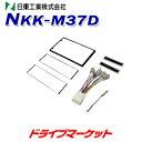 【冬直前ドーン!! と 全品超トク祭】NKK-M37D/UA-M37D 車種別...