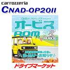 【夏終わりのドーン!と全品超トク祭】CNAD-OP20II カロッツェリア パイオニア オービスCD-ROM Pioneer carrozzeria CNAD-OP20-2【取寄商品】