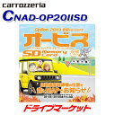 【11日1:59までドーン!! と 全品超得祭】CNAD-OP20IISD カロ...