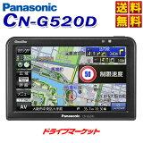 【ドドーン!!と全品ポイント増量中】【延長保証追加OK!!】CN-G520D 5V型ワンセグ内蔵 ポータブルカーナビ 安全・安心運転サポート Gorilla(ゴリラ) Panasonic(パナソニック)【CN-G530Dの前型品】【DM】