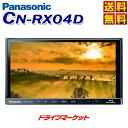 【ドドーン!!と全品ポイント増量中】【延長保証追加OK!!】CN-RX04D RXシリーズ 7型フルセグ内蔵メモリーナビ カーナビ 180mmコンソール用 パナソニック(Panasonic)【DM】