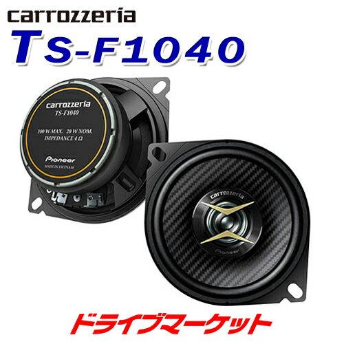 カーオーディオ, スピーカー !! TS-F1040 10cm2 F Pioneer() carrozzeria()