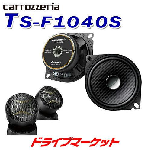 カーオーディオ, スピーカー !! TS-F1040S 10cm2 F Pioneer() carrozzeria()